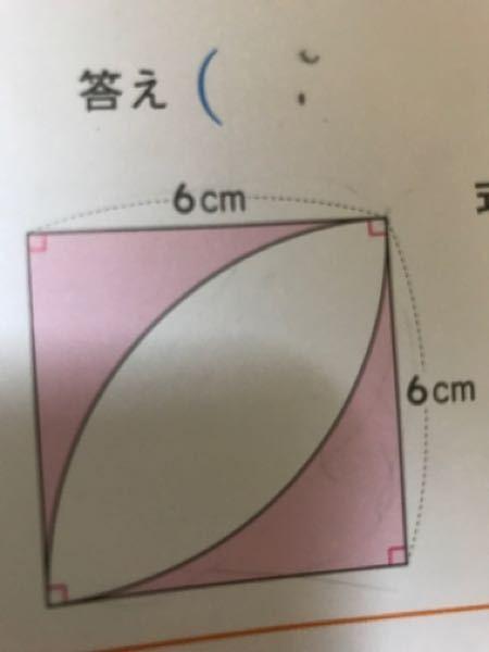 色がついたとこの面積の求め方を教えてほしいです
