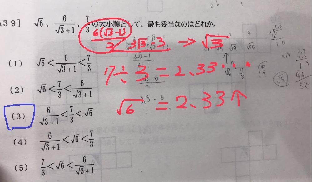 警視庁の問題なんですが、、、解答は5番らしいのですが3番になってしまいます。