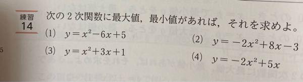 高校1年 数学I 画像の問題(4題)について 途中式もお願いします、、、
