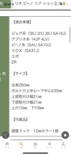 ジョグZRエボリューション(SA39J)のリアショックを変えようと思ってヤフオクで探していると何個かあったのですが適合車種に「ZR」や「エボ」と記載されているのですが、SA39JのZRにも取り付けできるということですか ? バイクに詳しくないのでわかる方教えて下さいm(_ _)m