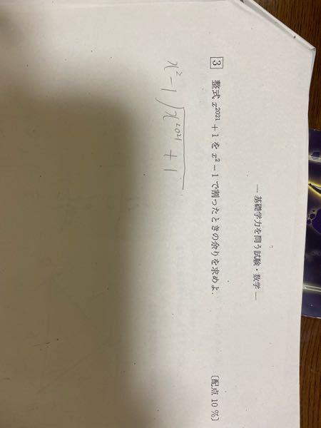 この問題の解答を教えてください。