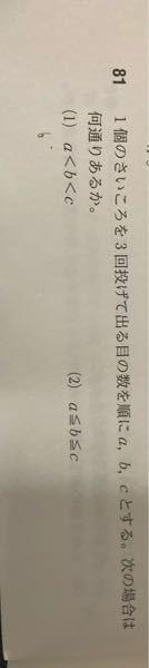 4STEP数学I+数学Aより 81の(2)の解き方教えて頂きたいです┏●