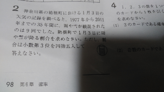 この神奈川県の問題が分かりません。教えて下さい。