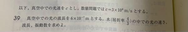 物理の有効数字についてです。 水の中での速さは2.25×10^8なのですが、なぜ有効数字3桁で良いのでしょうか