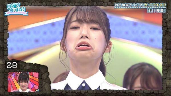 男性に質問。 この変顔をしている日向坂46・高本彩花ちゃんが可愛いと思いますか?