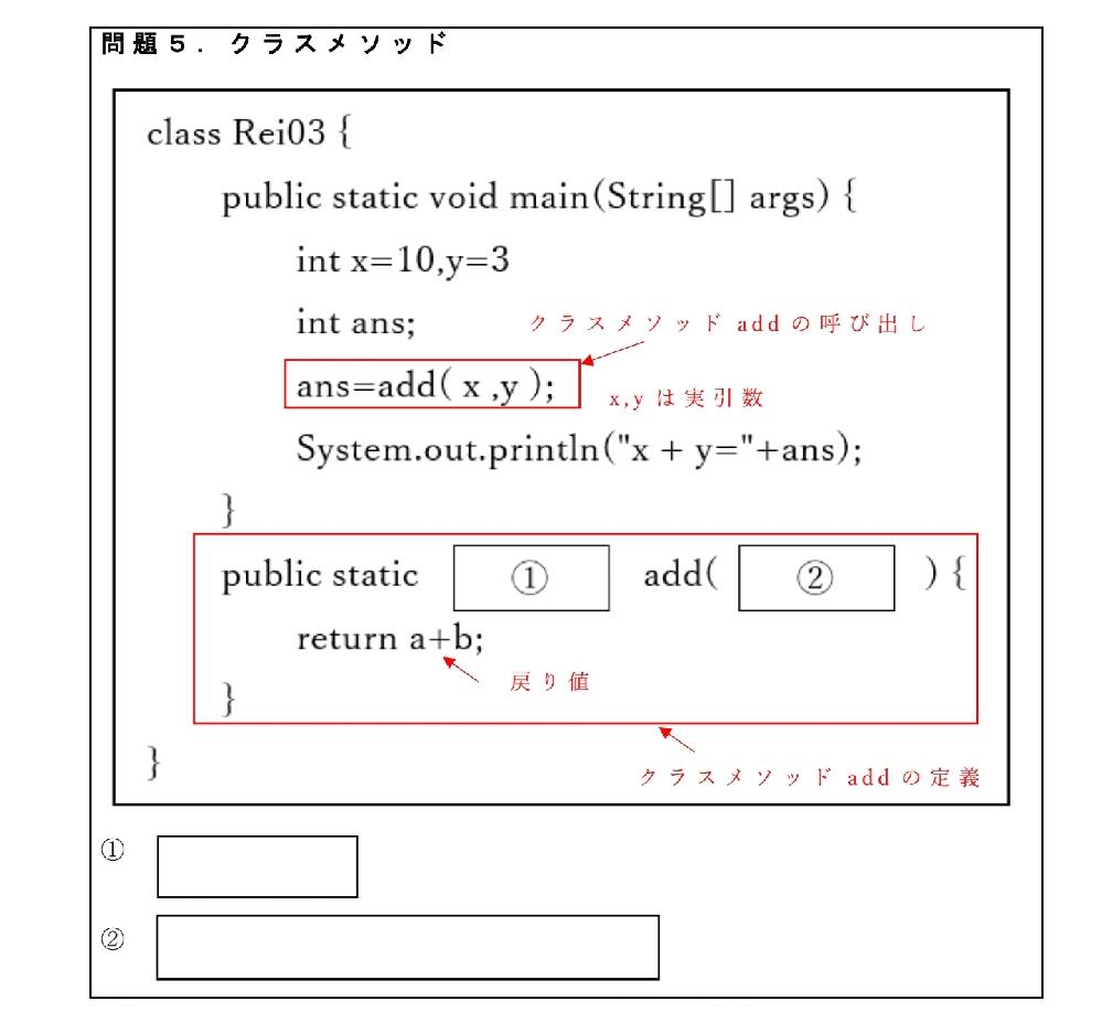 問題文では②の答えはint a,int bなのですが、なぜ、int x.int yではだめなのか教えて下さい 宜しくお願いします。