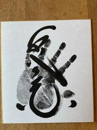 先日大相撲力士のサイン色紙を頂いたのですが、どの力士のサインなのか分かりません。もしご存知の方がいらっしゃいましたらお教えいただけませんでしょうか?