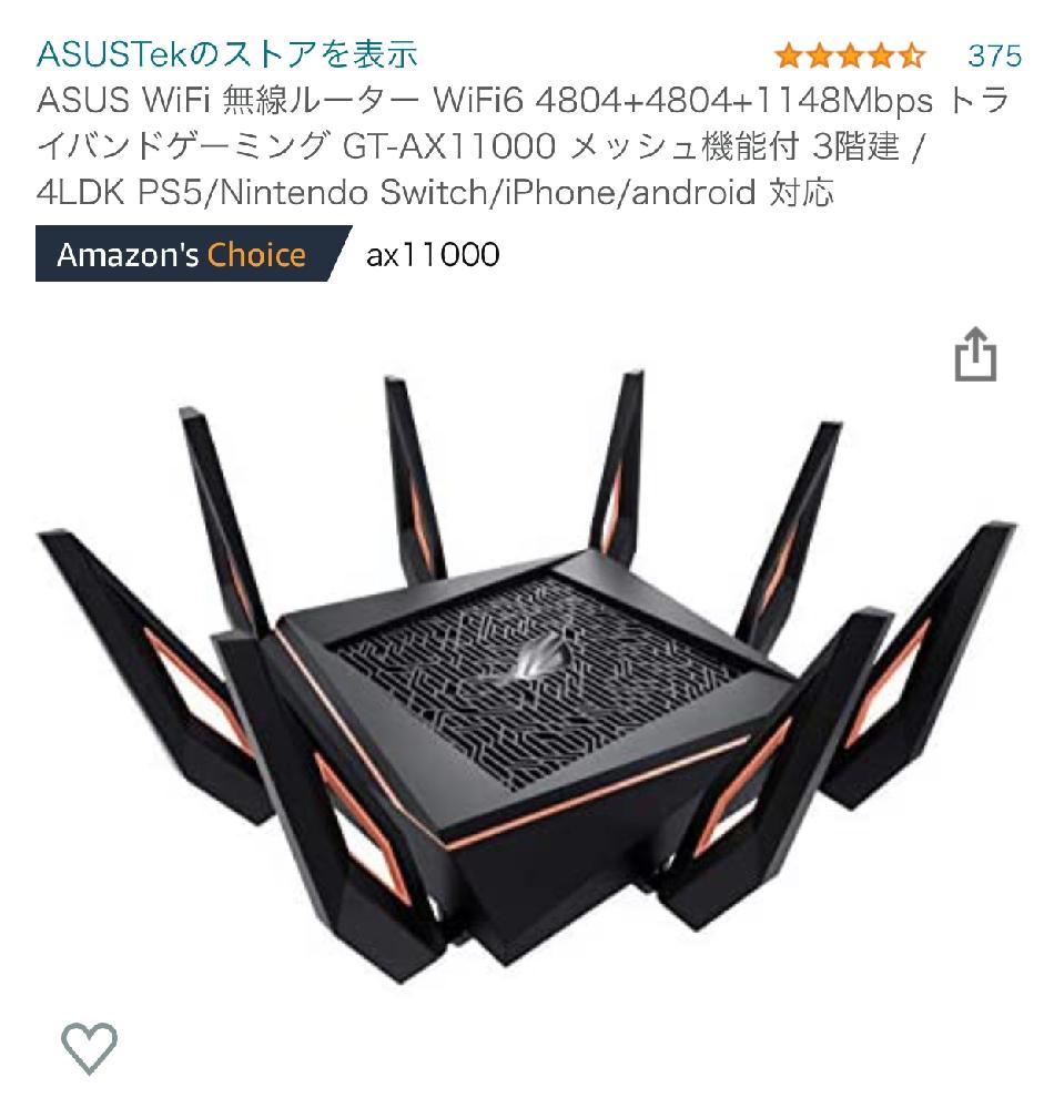 wifi環境について 戸建てを新築し家中のネット環境を考え中です。 金属製の外壁のため、家中電波が悪いです。 ドコモ光を契約予定です。 1階にONUを設置予定です。2階にゲーム部屋があり...