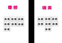 Flex要素について質問です。 多くの画像を横並びにして画像が画面からはみ出るのは改行して(折り返し)Webサイトの真ん中に画像を寄せたかったのですが、最後の行が画像で全て埋まってない時に理想は画像のみを左寄せしたかったのですが真ん中になってしまいました。画像は縦横の比は全て同じです。これからも画像を増やして行くつもりです。何か良い方法はありませんか?  画像の親要素css displ...