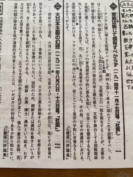 石橋湛山評論集を現代語訳するって課題が出てるのですが、1と2わかる方いらっしゃったら助けてください よろしくお願いします!!!