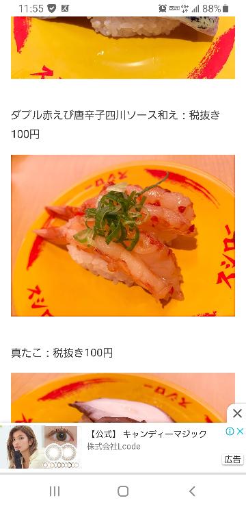 スシローの子持ち昆布と写真のエビの寿司は全国で今販売されてますか?? スシローのアプリのメニューにはないです