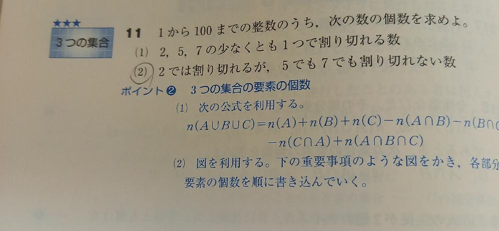 数学の問題です。 (2)が分からないので教えて欲しいです。