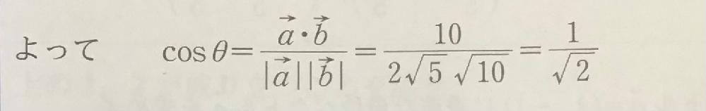 10/2√5×√10が1/√2になる変形を教えてください。