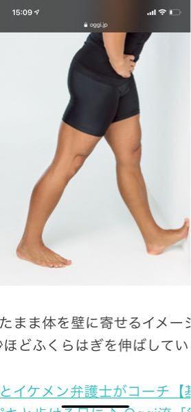 女なのに足がこの男の人とまったく同じです。 足首から太く膝あたりは細いのに、そこからだんだんと太くなっています。 筋膜ローラーや足パカなどしてみたのですが、ふくらはぎが一向に細くなりません。 ...