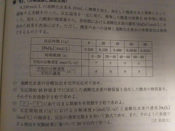 (2) これを導く過程で「10ml」という条件を使いますが、なぜ体積は変化しないんですか? 水上置換で集めた酸素の分が減少するんじゃないですか?