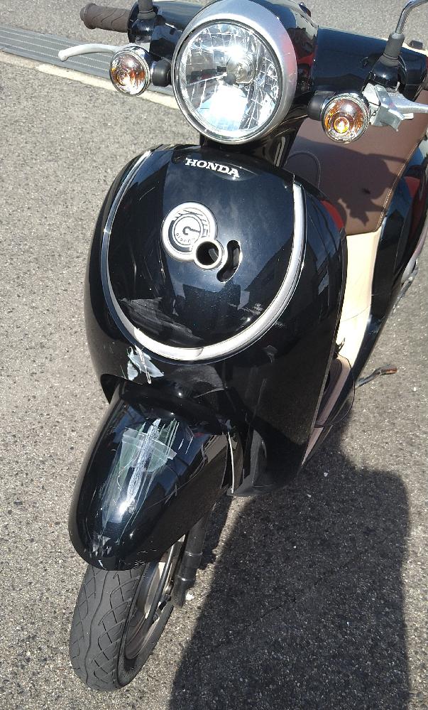 原付の修理について 先日原付に乗っているときに事故を起こしてしまい、修理に出そうと考えています。 走行に問題はありませんが前輪の泥除け(?)が割れているのと擦り傷を直したいです。 そこで以下3点をお聞きしたいです。 ①ホンダの原付ですが近所にあるYAMAHAのバイク屋さんに持っていくのはまずいですか。 他のバイク屋さんを探しましたが田舎なのでやっているのかやっていないのか分からないお店ばかり出てきます。 ②どれくらいの期間で治りますか。 上記のように田舎なので原付がないと移動がかなり大変になりそうで心配です。 ③どれくらいの費用がかかりますか。 以上3点お願いいたします。