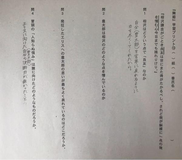 小説の「舞姫」の問題です! 問1〜4まで教えてほしいです☺︎