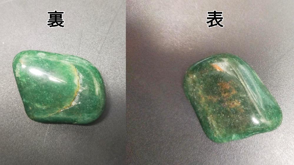 【チ 100枚 】 この石はなんでしょうか? 二年前 妹が学校の校庭で拾ったそうです。 刃物で傷つけようとしましたが付きません。 鉱石