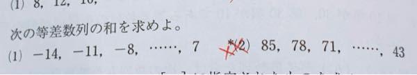 数学の質問です!(2)の解き方教えて欲しいです