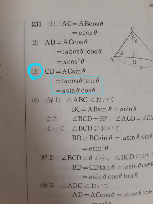 三角比についての問題です。 三番の四角で囲った部分がどうしてこうなるのか教えてください。