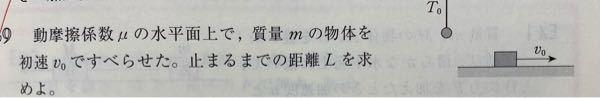 この問題のとき、ma=–μmgとなっているのですが、これはv0–μmgにならない理由は何ですか?