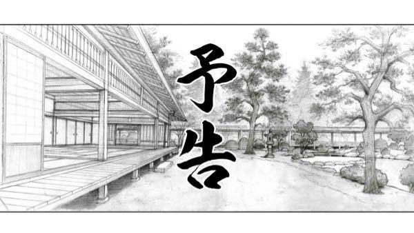 鬼滅の刃について。 左の屋敷は産屋敷邸ですが、写真に写っている広い部屋は居間でしょうか? 居間にしては広すぎると思いません? こんなものなんでしょうか?