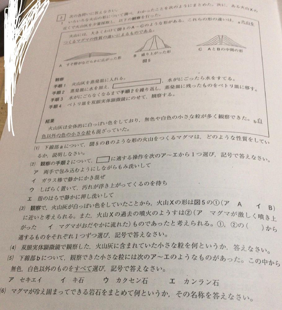 中学理科火山、解説等お願いします