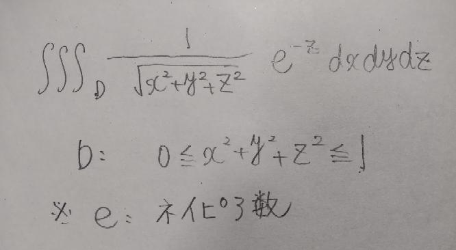 こちらの重積分の計算過程と答えを教えて頂けないでしょうか?解き方としては極座標を用いる事は分かりますがそこから先の計算が上手くできません。