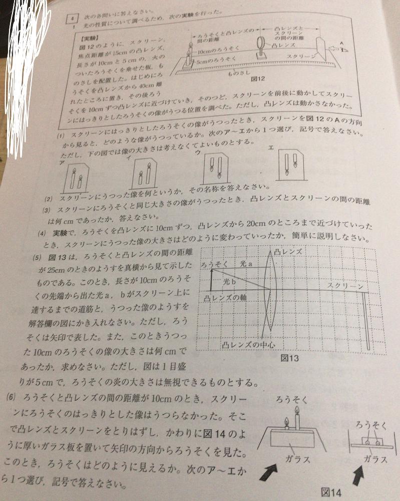 中学理科光の性質、解説等お願いします