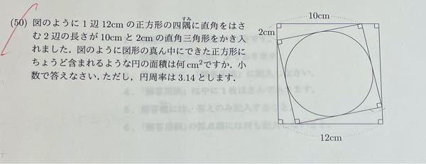 算数6年です。 この解き方を教えてください。 宜しくお願い致します。