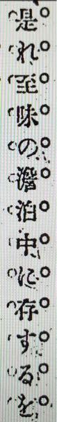 上から6文字目が何という漢字か教えて頂きたいです! 因みに、これは『唐詩選評釈』から漢詩「獨坐敬亭山」の注釈文の一部です。