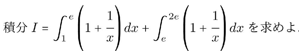 積分でこの問題の解説文がないので教えてください