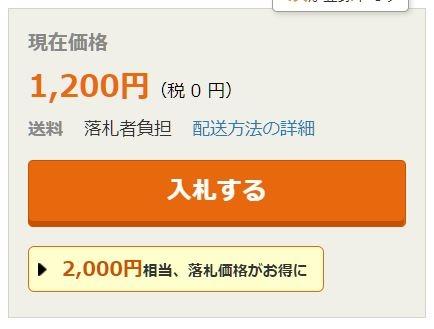 ヤフオクで落札価格の下に送料:(例)落札者負担 配送方法の詳細(リンクに飛ぶ)が記載される様にするにはどうしたらいいでしょうか。 料金など別途かかるのでしょうか。 私が出品しているのには 現在の価格しかありません。 現在プレミアム会員です。匿名発送を選択しています。 新たに出品する時に設定したいと思っています。 宜しくお願い致します。