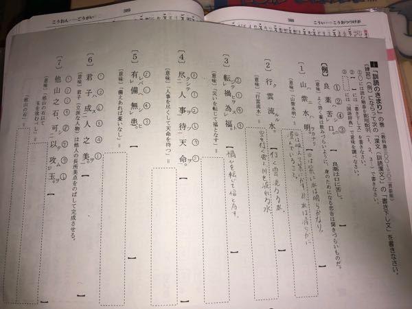 高1国語 全然分からないです。教えて下さい。