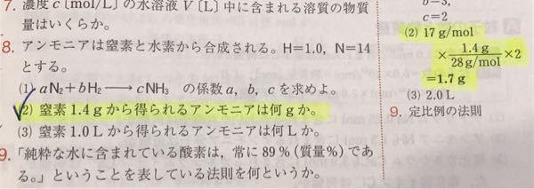 至急! 高校化学です。 この大門8番の(2)の解説をお願いします。 回答が右に書いてあり、どちらも黄色マーカーで印をつけています。 この右の回答の式の意味が何故そうなるのか、わかりません。