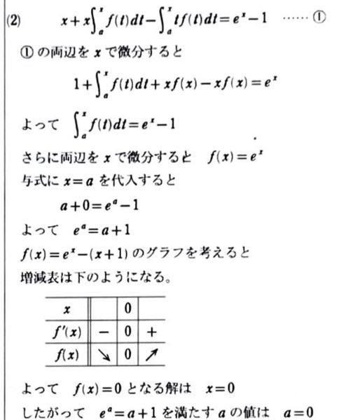 数Ⅲの積分についてです。 写真の問題ではaを求めるときに与式に代入していますが、一度微分したものに代入しても大丈夫ですか? そちらの方が簡単な気がするのですが、何か問題があるのでしょうか?