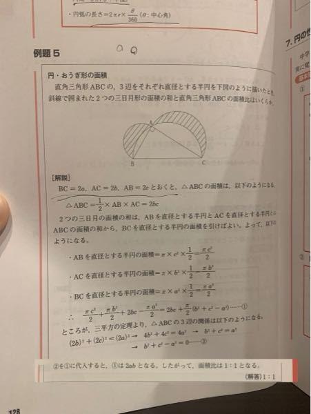 こちらの写真にある例題5番の問題について質問です。 次のページにも解説が続くため、切り取って貼り付けています。 その貼り付けた最後の文に疑問を感じます。 ②に①を代入すると①は2abではなく、2bcになるのではないでしょうか? 最初に△ABC=2bcと定義できているため、2bcが答えであれば、面積比が1:1になるということも理解ができます。 これは、参考書の不備でしょうか?それとも、私の考えが間違っているのでしょうか? もし私が間違っているのであれば解説をよろしくお願いします。