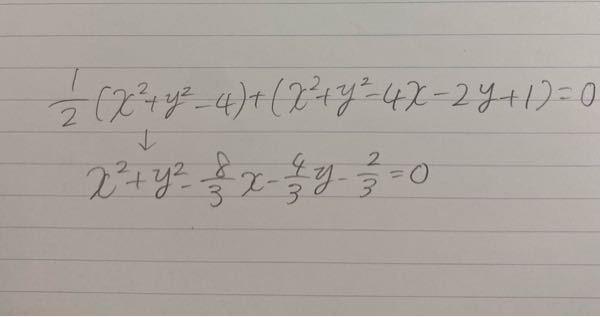 数学の問題です。 上の式を整理したら下の式になるのですが、その途中式を教えてください。