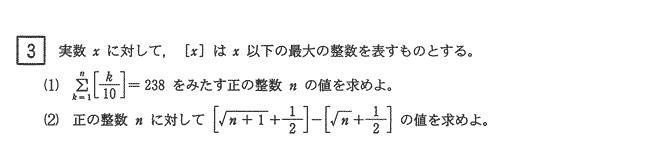 この(2)を解説付きで解答お願い致しますm(_ _)mガウス記号が絡んでよく分かりません…