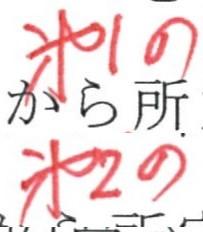 手で書かれている赤い文字が分かりません。 @1の @2の この@の部分です。 漢字でしょうか?教えてください。
