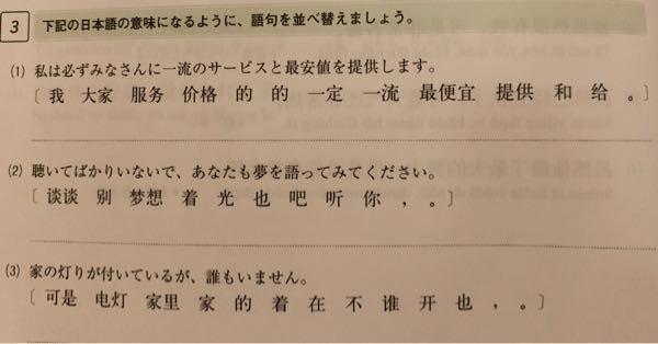 中国語の並べ替え問題です。わかる方いましたらお願いします!!特に1と2がわかりません、、