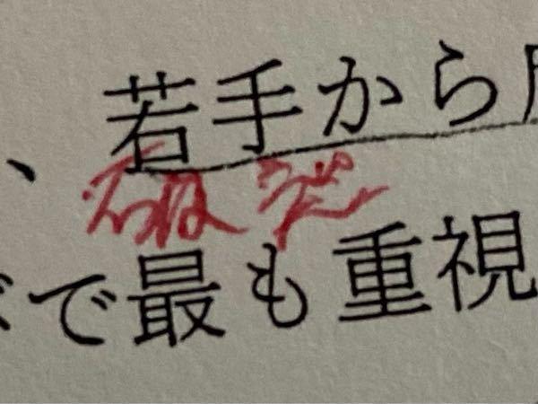 自分で書いた字が読めません。助けてください。赤文字のところです。