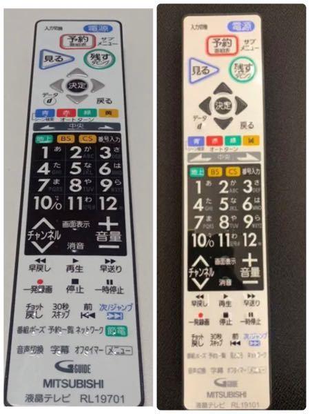いままでは右の三菱のテレビリモコンを使っていたのですが故障きてしまい買い替えを検討中です。左のリモコンをかってもテレビと繋げられるのでしょうか? また繋げ方はどうすれば良いのでしょうか?こういった情報にうといのでお教えいただけるとありがたいです。