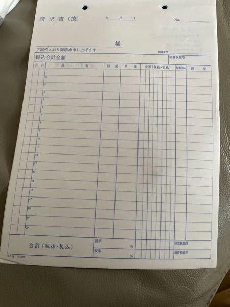 請求書の下部、合計の書き方を教えてください。 これはなぜ二段になっているのですか? どのように使うのですか?