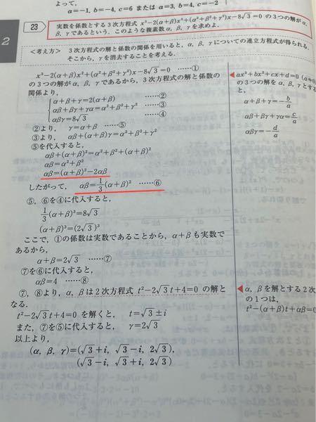 写真の赤線のところはどうやって1/3(α+β)^2になったんですか
