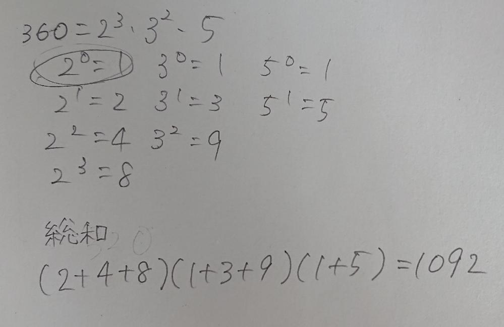 青チャート数1AのP472、例題106(1)の問題です。 360の正の約数の個数と、正の約数のうち偶数であるものの総和を求めよ。 という問題です。偶数の総和を求めるときなぜ、2º=1は足さずに計算するのですか。