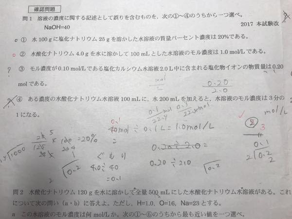 化学の問題です。 問1の③はなぜ間違っているのか教えて頂きたいです。
