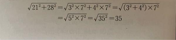 """三平方の定理です なぜ3²+4²が5²になるんですか 僕は馬鹿なので、分かりやすくお願いします( . .)"""""""