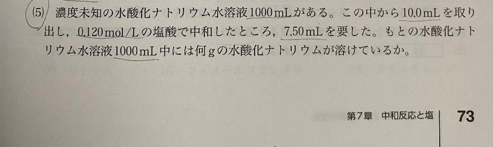 この化学基礎の問題が分かりません。 答えは3.6gになります。