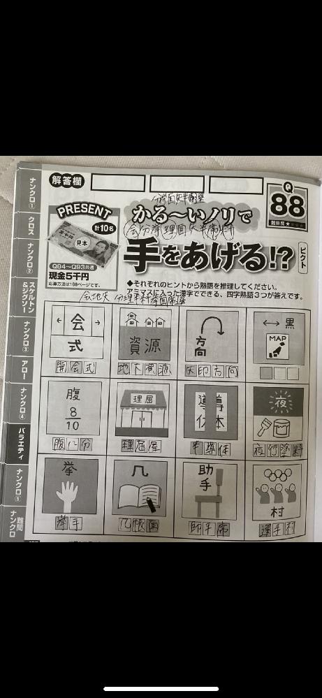 漢字ナンクロなのですが、 この問題がずっと分からなくてイライラしてます(><)。。。 記入してるものですみません( ; ; ) わかる方いらっしゃいますか?